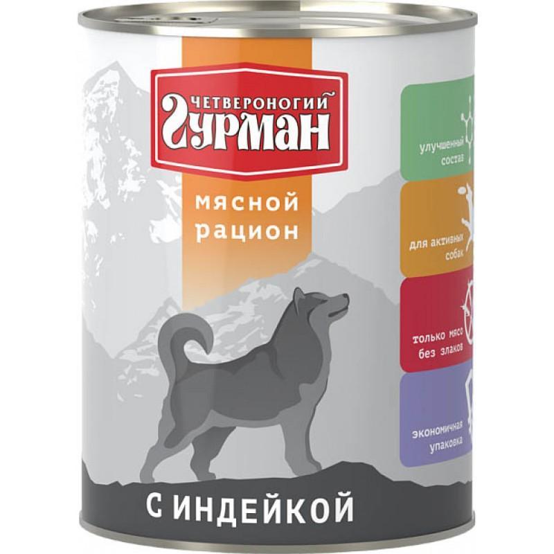 Влажный корм для собак Четвероногий Гурман Мясной рацион с индейкой 0,85 кг