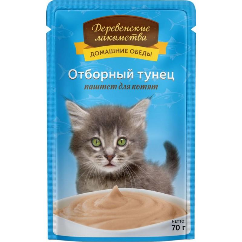 Влажный корм для кошек Деревенские Лакомства Отборный тунец паштет для котят 0,07 кг