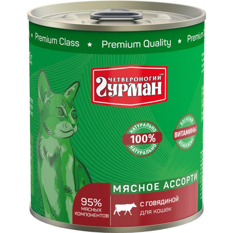 Влажный корм для кошек Четвероногий Гурман Мясное ассорти с говядиной 0,34 кг