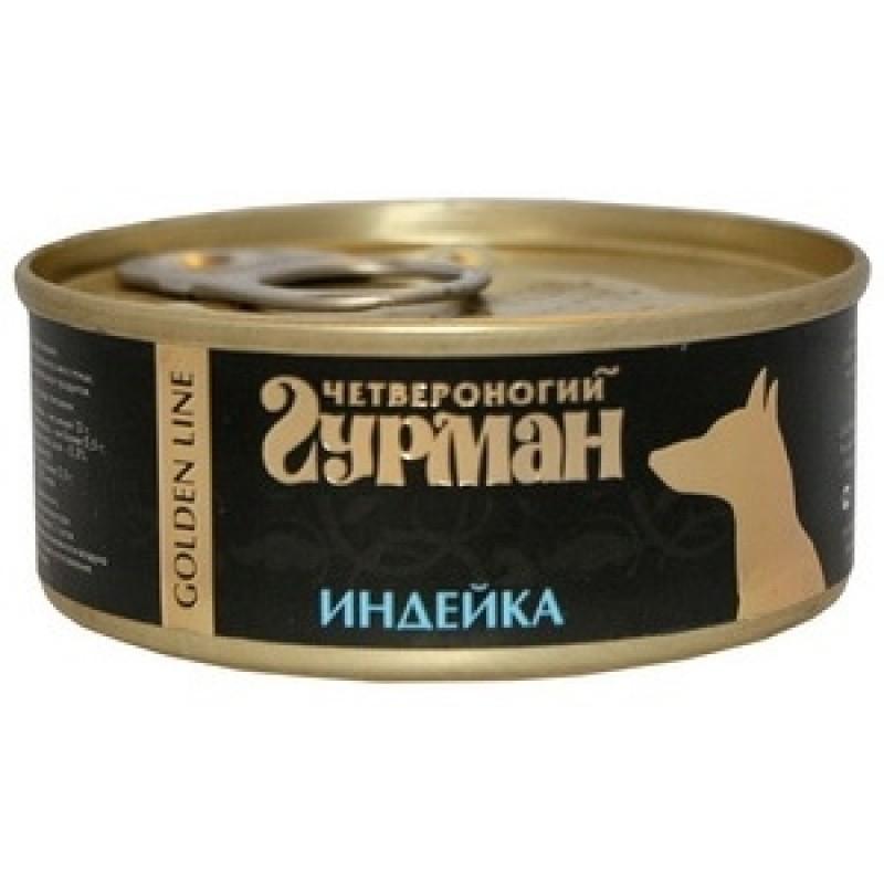 Влажный корм для собак Четвероногий Гурман Golden line Индейка натуральная 0,1 кг