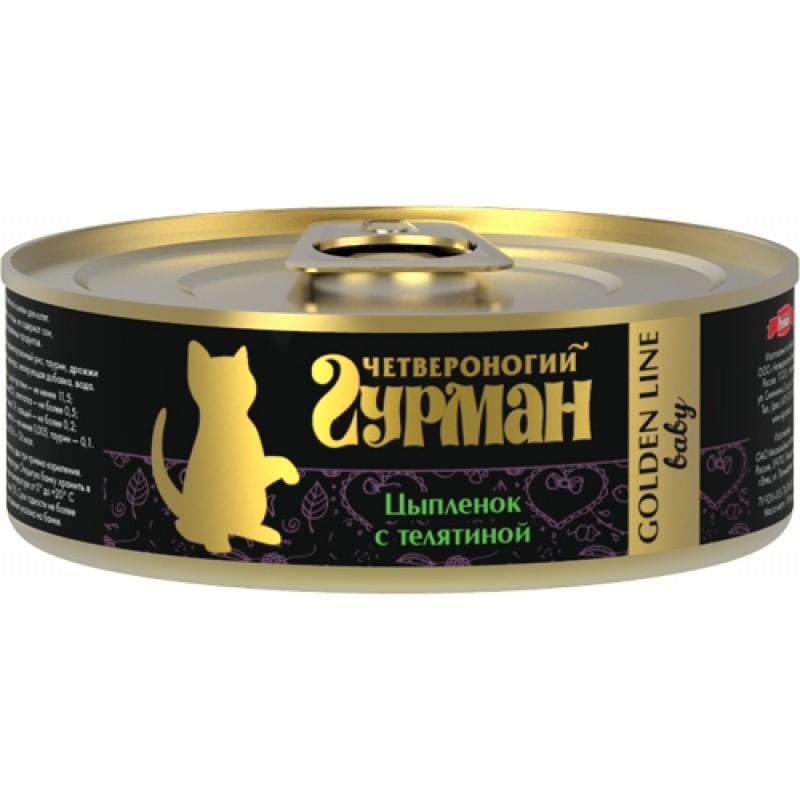 Влажный корм для котят Четвероногий Гурман Golden line Цыпленок с телятиной 0,1 кг
