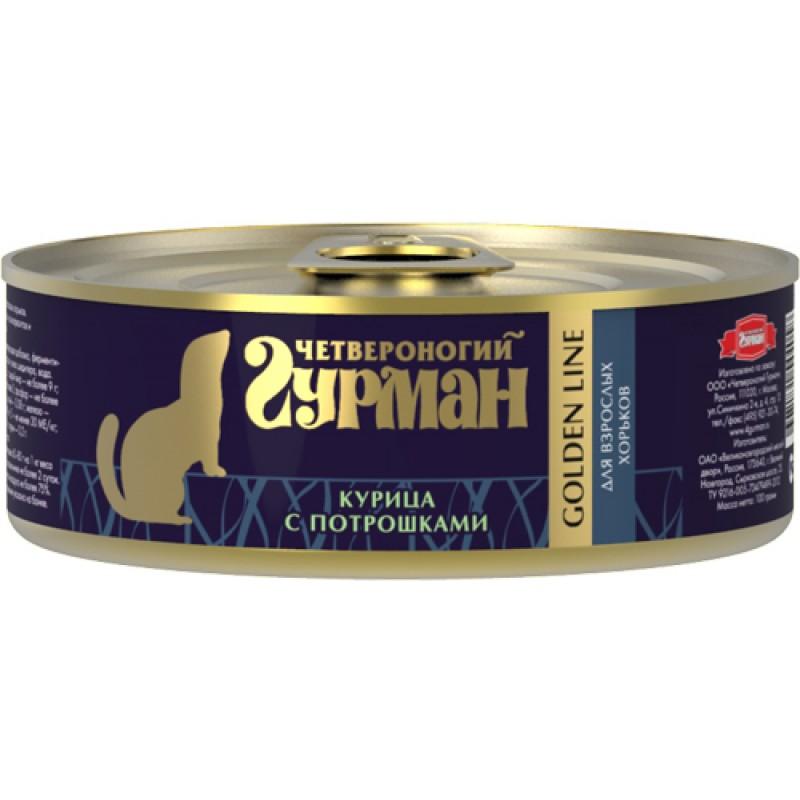 Влажный корм для хорьков Четвероногий Гурман Golden line Курица с потрошками 0,1 кг