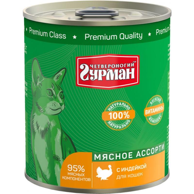 Влажный корм для кошек Четвероногий Гурман Мясное ассорти с индейкой 0,34 кг