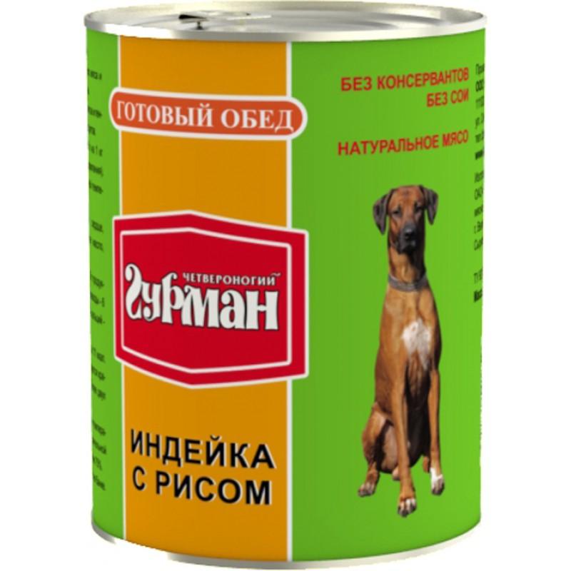 Влажный корм для собак Четвероногий Гурман Готовый обед индейка с рисом 0,85 кг