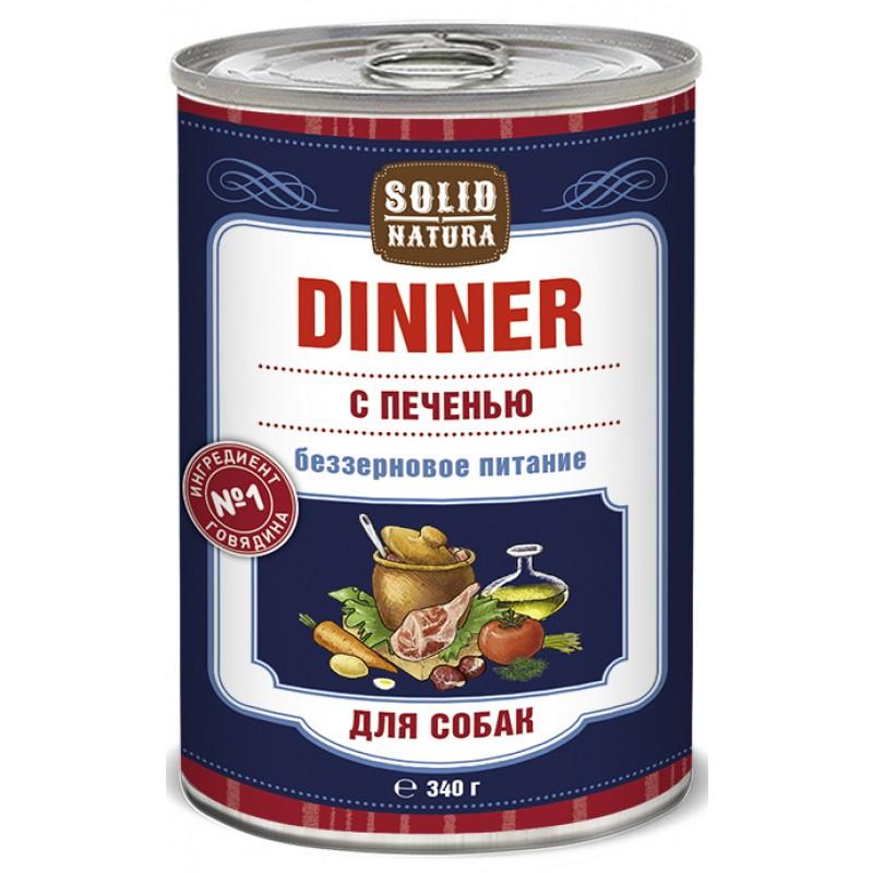 Влажный корм для собак Solid Natura Dinner Печень 0,34 кг