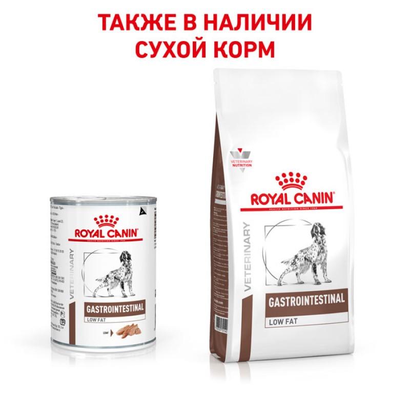 Влажный корм Royal Canin Gastro Intestinal Low Fat диета для собак 0,41 кг