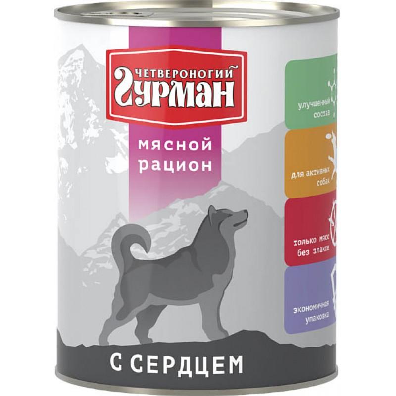 Влажный корм для собак Четвероногий Гурман Мясной рацион с сердцем 0,85 кг
