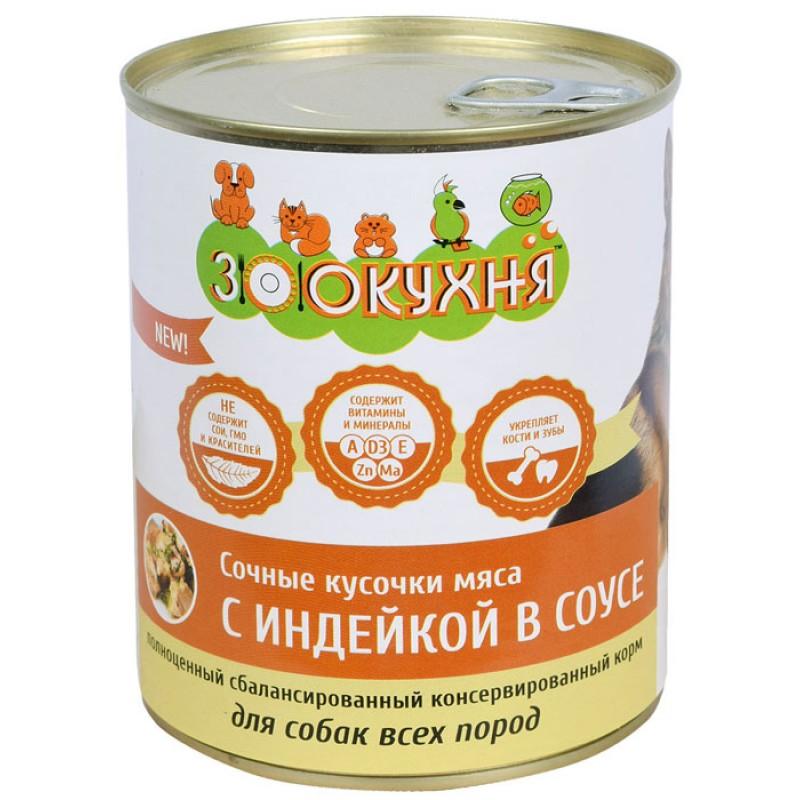 Влажный корм для собак Зоокухня Сочные кусочки мяса с индейкой в соусе 0,85 кг