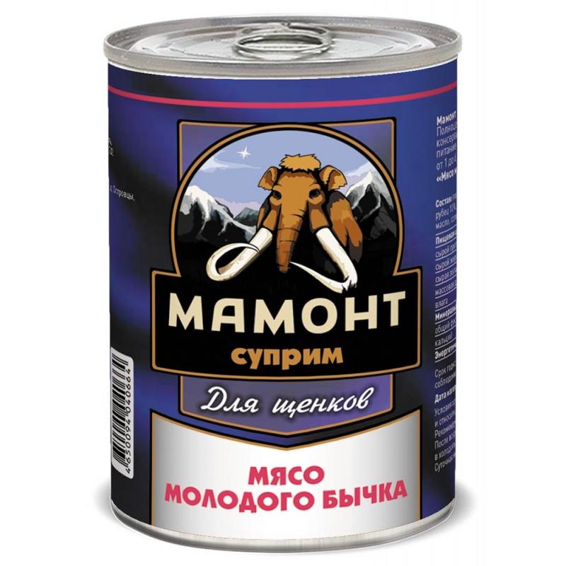 Влажный корм для щенков Мамонт Суприм Мясо молодого бычка 0,34 кг